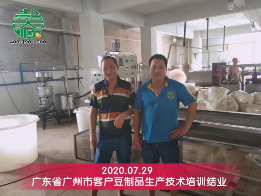 广州豆腐皮技术培训学员学习完成合影留念