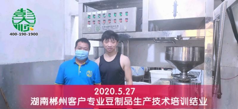 湖南郴州嫩豆腐技术培训学员