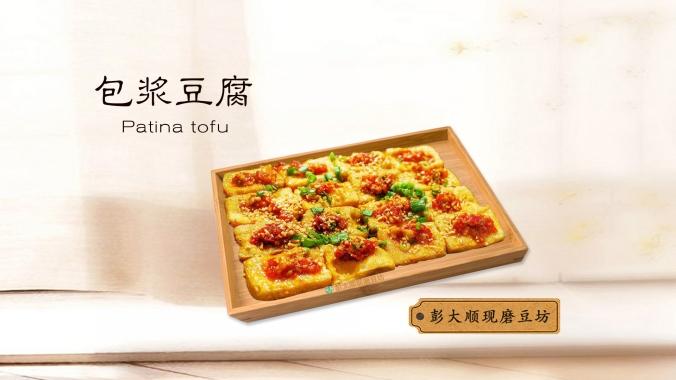 包浆豆腐技术培训