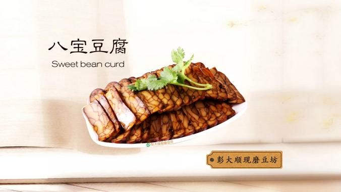 八宝豆腐技术培训