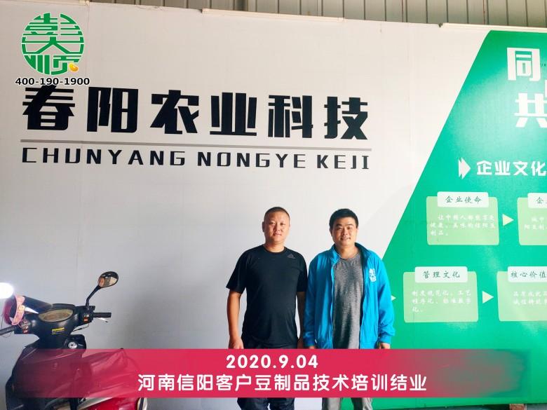 河南信阳客户学做豆腐技术,轻松创业好生意