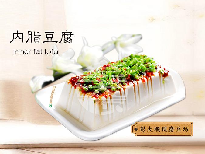 内脂豆腐培训