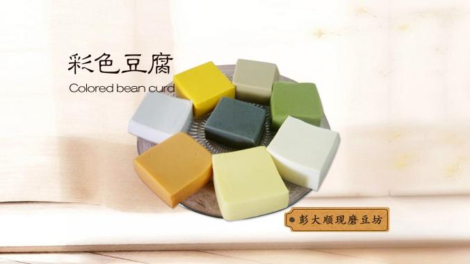 彩色豆腐技术培训