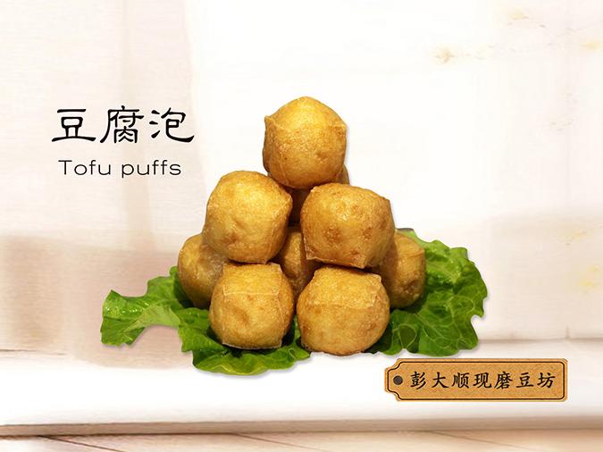 豆腐泡技术培训