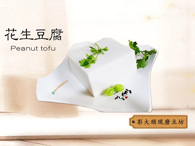 花生豆腐培训