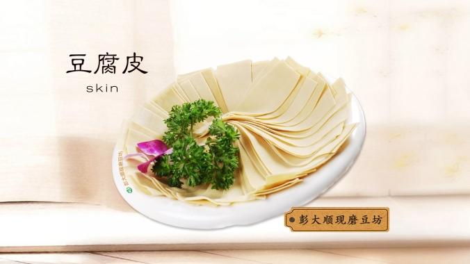 豆腐皮技术培训