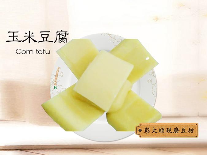 玉米豆腐技术培训