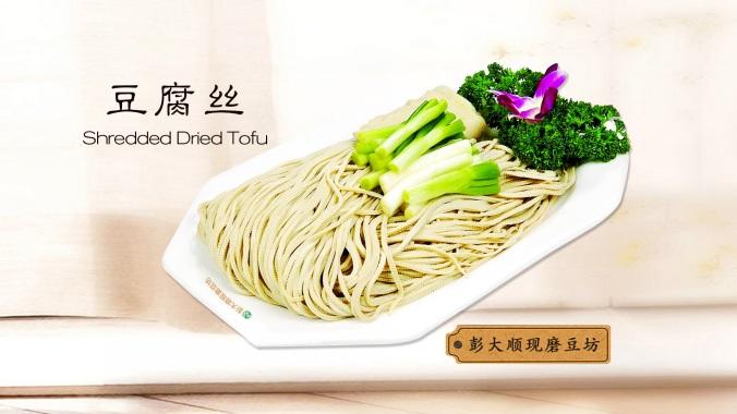 豆腐丝技术培训