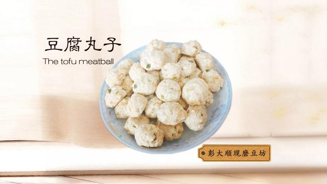 豆腐丸子技术培训