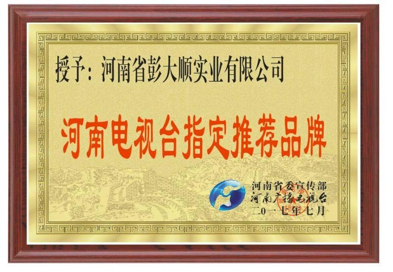 河南电视台推荐品牌