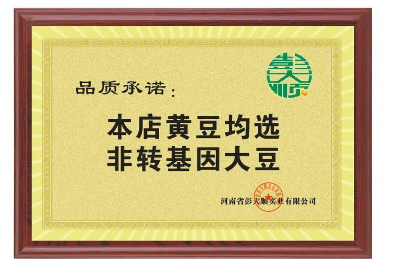 彭大顺豆腐坊品质承诺