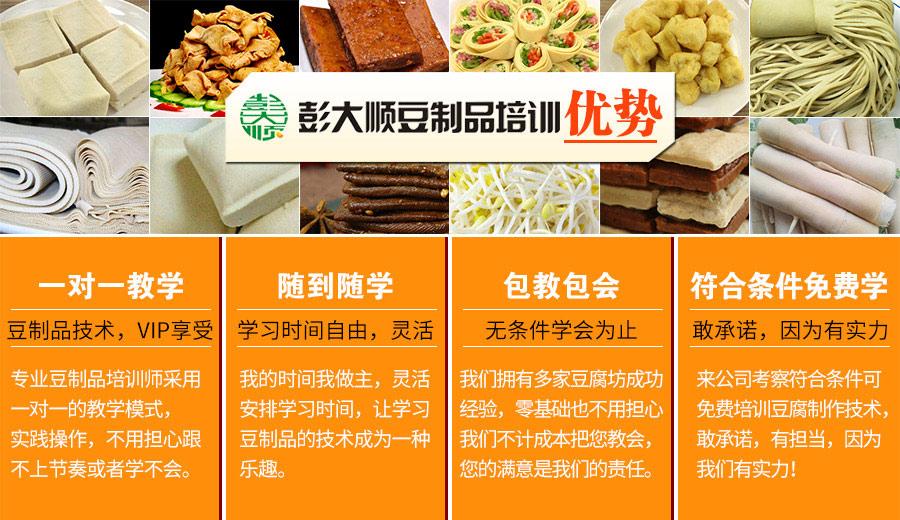 彭大顺豆腐培训学校培训优势