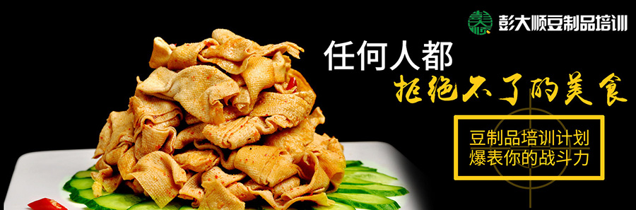 彭大顺豆腐技术培训学校