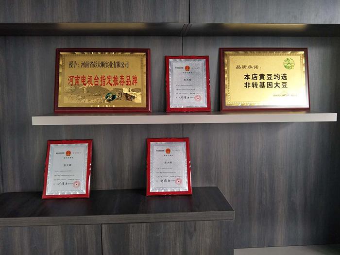 彭大顺实业展示区