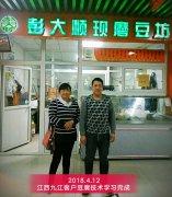 江西九江豆腐技术培训学员