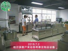 黑龙江哈尔滨豆腐坊客户