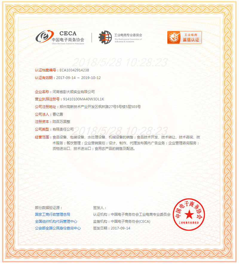 诚信认证证书