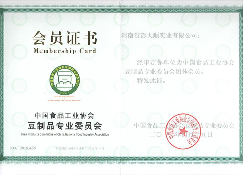 中国豆协会员单位