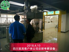 彭大顺豆制品培训及豆制品设备让广东深圳客户实现增产