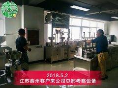 豆腐技术培训让江苏泰州客户子承父业