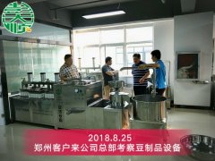 豆腐培训使郑州客户豆腐生产过程更轻松简便