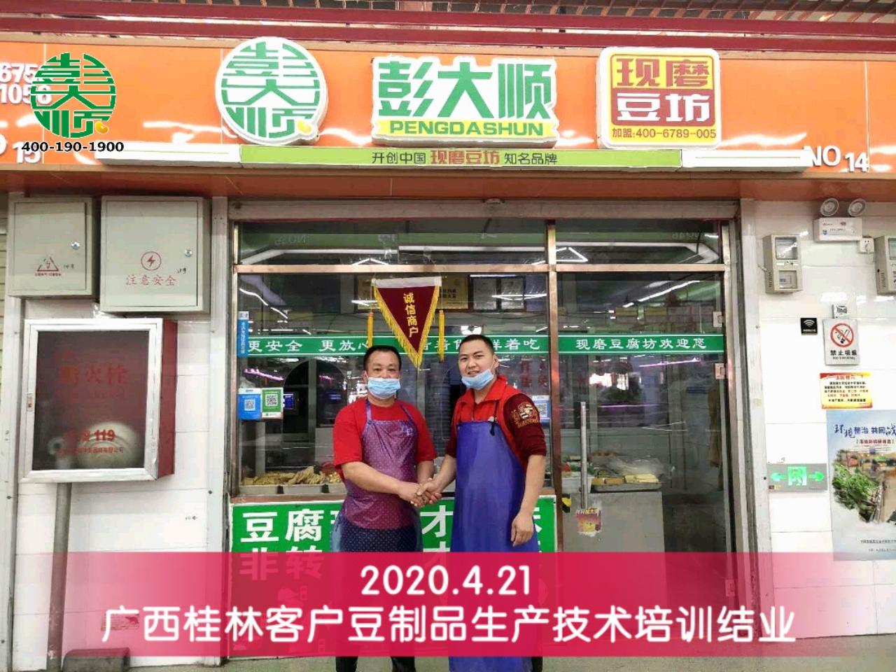 广西桂林客户豆腐技术培训学员