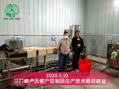 三门峡卢氏豆腐皮技术培训学员