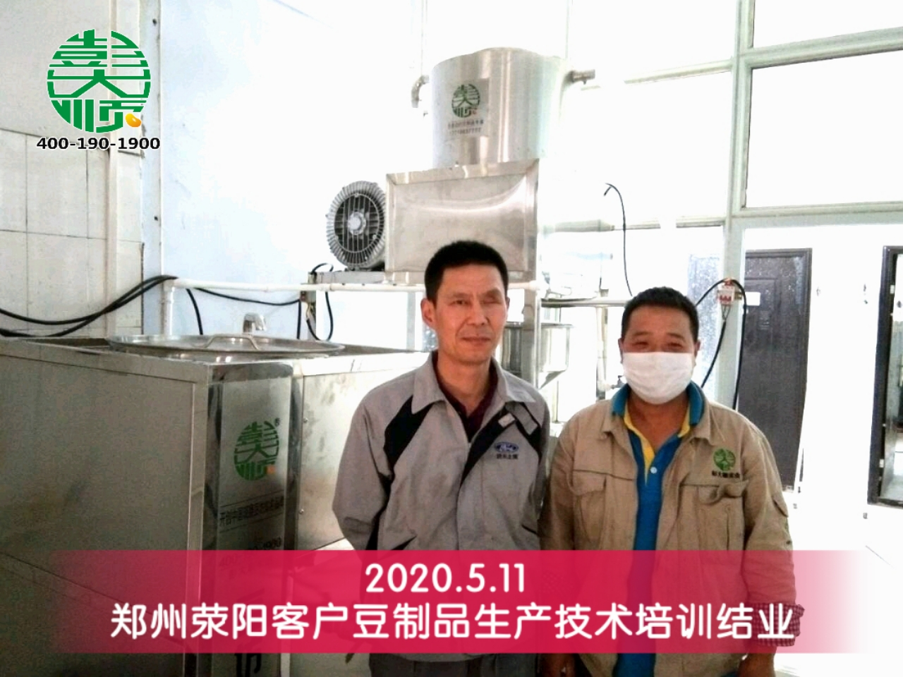 郑州荥阳豆腐技术培训学员
