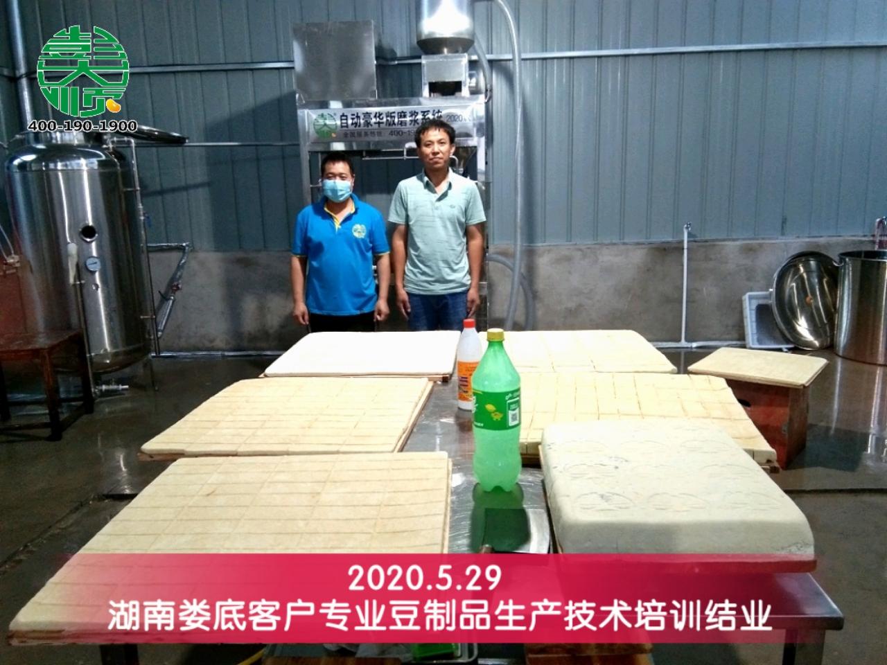 湖南娄底豆腐干技术培训学员