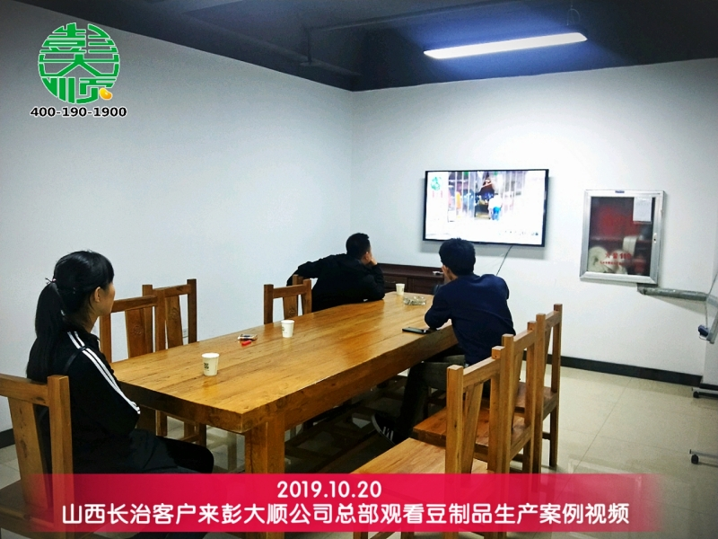 山西长治客户来彭大顺观看豆制品生产案例视频