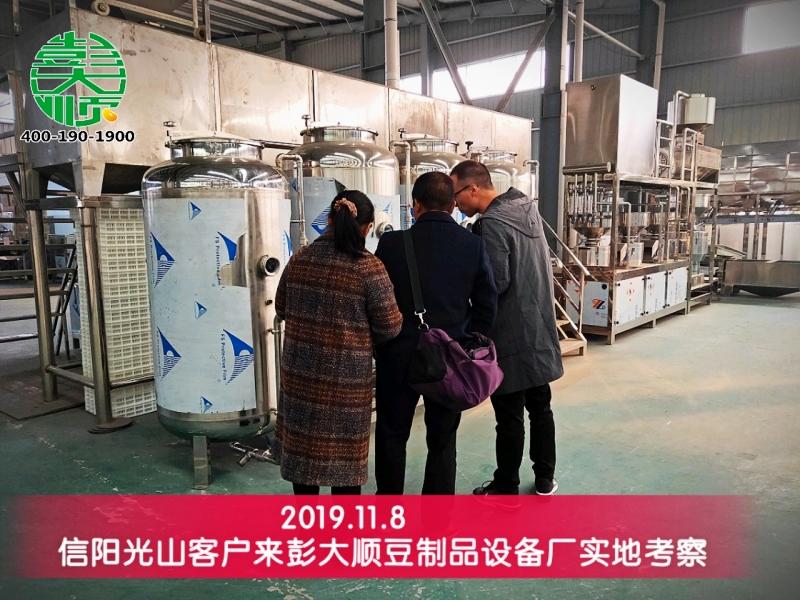 信阳光山郑先生学习专业的技术培训,认准彭大顺全自动豆腐生产线设备