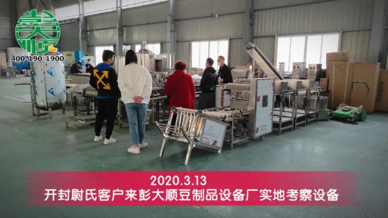开封全自动豆腐生产线客户,认准彭大顺专业设备学习专业的豆腐培训