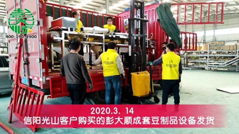 信阳光山客户购买的彭大顺豆制品设备发货