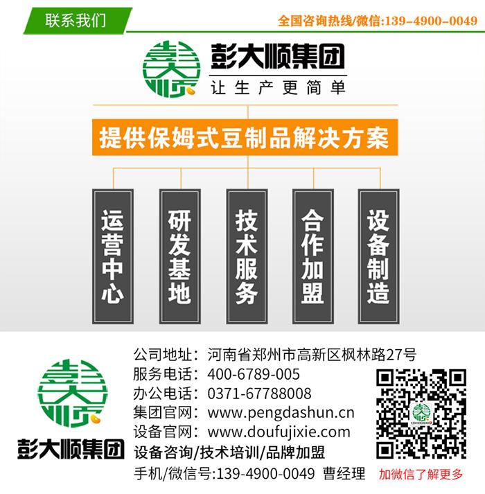 彭大顺豆腐技术培训学校联系方式