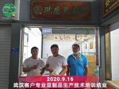湖北学员参加豆腐技术培训学成毕业