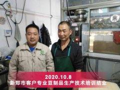 新郑市客户豆制品培训结束,产品销售喜获成功