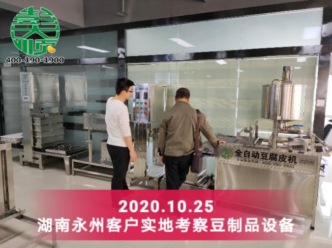 客户实地考察豆制品设备,订购专业的设备