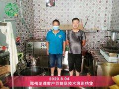 郑州龙湖客户豆腐生产技术培训结束,跟他一起创业成功!