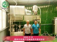 郑州中牟客户豆腐技术培训课程结束,学成毕业合影留念!