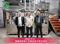 豆腐技术培训学费多少?彭大顺专业豆制品培训学校