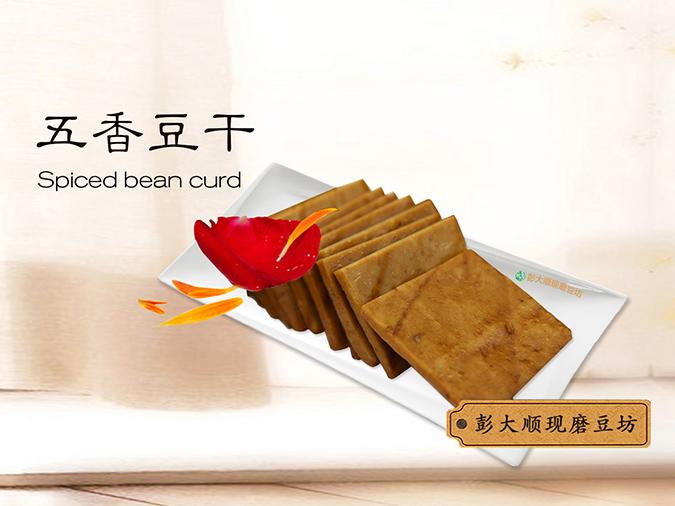 豆腐干技术培训
